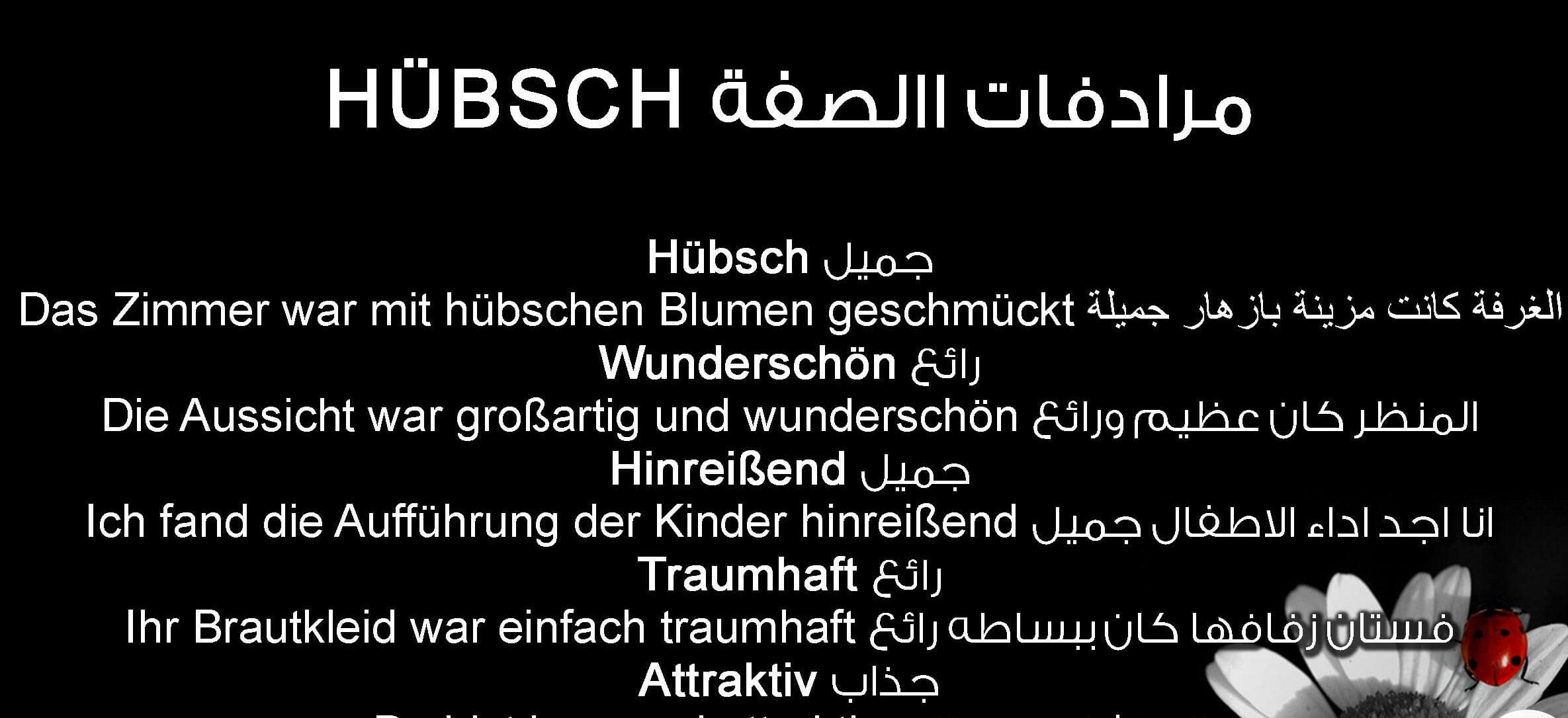 مرادفات الصفة Hübsch – تعلم اللغة الالمانية